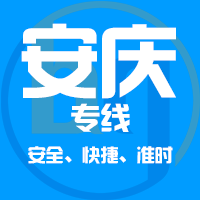 邯郸到安庆物流公司|邯郸到安庆物流专线