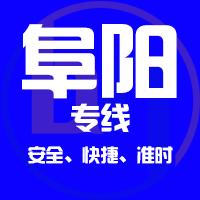 邯郸到阜阳物流公司|邯郸到阜阳物流专线