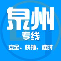 邯郸到泉州物流公司|邯郸到泉州物流专线