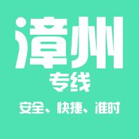 邯郸到漳州物流公司|邯郸到漳州物流专线