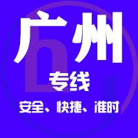 邯郸到广州物流公司|邯郸到广州物流专线