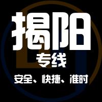 邯郸到揭阳物流公司|邯郸到揭阳物流专线