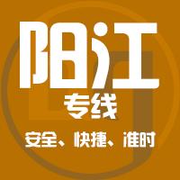 邯郸到阳江物流公司|邯郸到阳江物流专线