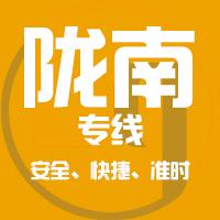 邯郸到陇南物流公司|邯郸到陇南物流专线