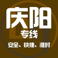 邯郸到庆阳物流公司|邯郸到庆阳物流专线
