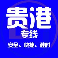 邯郸到贵港物流公司|邯郸到贵港物流专线