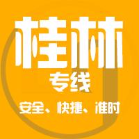 邯郸到桂林物流公司|邯郸到桂林物流专线