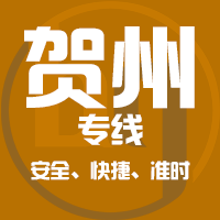 邯郸到贺州物流公司|邯郸到贺州物流专线