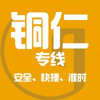 邯郸到铜仁物流公司|邯郸到铜仁物流专线