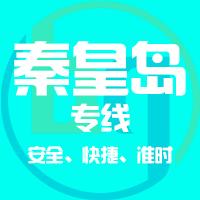 邯郸到秦皇岛物流公司|邯郸到秦皇岛物流专线