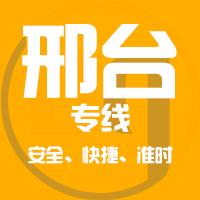 邯郸到邢台物流公司|邯郸到邢台物流专线