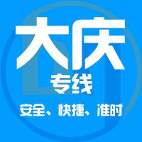 邯郸到大庆物流公司|邯郸到大庆物流专线