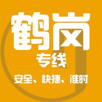 邯郸到鹤岗物流公司|邯郸到鹤岗物流专线