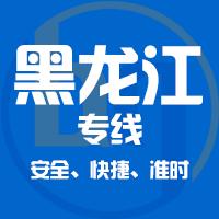 邯郸到黑龙江物流公司|邯郸到黑龙江物流专线