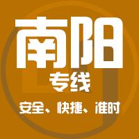 邯郸到南阳物流公司|邯郸到南阳物流专线