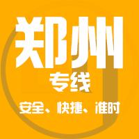 邯郸到郑州物流公司|邯郸到郑州物流专线