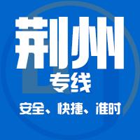 邯郸到荆州物流公司|邯郸到荆州物流专线