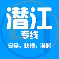 邯郸到潜江物流公司|邯郸到潜江物流专线