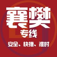 邯郸到襄樊物流公司|邯郸到襄樊物流专线