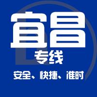 邯郸到宜昌物流公司|邯郸到宜昌物流专线