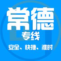 <b>邯郸到常德物流公司|邯郸到常德物流专线</b>