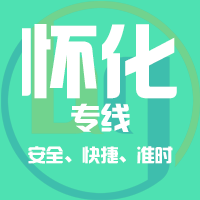 <b>邯郸到怀化物流公司|邯郸到怀化物流专线</b>