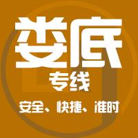 <b>邯郸到娄底物流公司|邯郸到娄底物流专线</b>