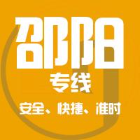 <b>邯郸到邵阳物流公司|邯郸到邵阳物流专线</b>