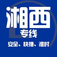 <b>邯郸到湘西物流公司|邯郸到湘西物流专线</b>