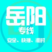<b>邯郸到岳阳物流公司|邯郸到岳阳物流专线</b>