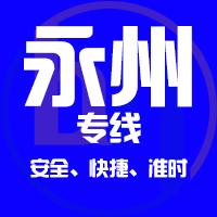 <b>邯郸到永州物流公司|邯郸到永州物流专线</b>