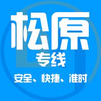 邯郸到松原物流公司|邯郸到松原物流专线