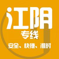 邯郸到江阴物流公司 邯郸到江阴物流专线