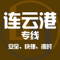 邯郸到连云港物流公司连云港专线