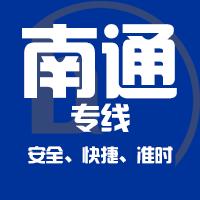 邯郸到南通物流公司 邯郸到南通专线