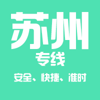 邯郸到苏州物流公司苏州专线