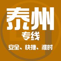 邯郸到泰州物流公司 邯郸到泰州物流专线