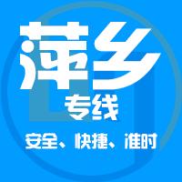 邯郸到萍乡物流公司|邯郸到萍乡物流专线