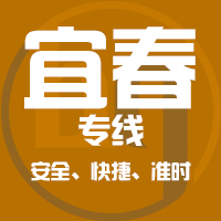 邯郸到宜春物流公司|邯郸到宜昌物流专线