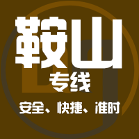 <b>邯郸到鞍山物流公司|邯郸到鞍山物流专线</b>