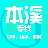 <b>邯郸到本溪物流公司|邯郸到本溪物流专线</b>