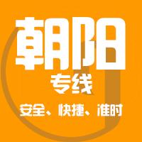 <b>邯郸到朝阳物流公司|邯郸到朝阳物流专线</b>