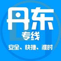 <b>邯郸到丹东物流公司|邯郸到丹东物流专线</b>