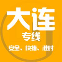 <b>邯郸到大连物流公司|邯郸到大连物流专线</b>