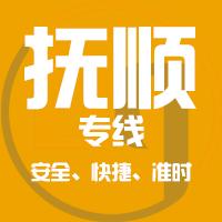 <b>邯郸到抚顺物流公司|邯郸到抚顺物流专线</b>