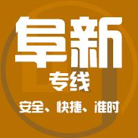 <b>邯郸到阜新物流公司|邯郸到阜新物流专线</b>
