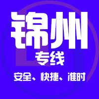 <b>邯郸到锦州物流公司|邯郸到锦州物流专线</b>