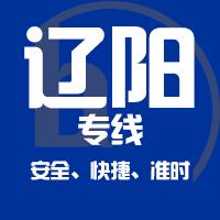<b>邯郸到辽阳物流公司|邯郸到辽阳物流专线</b>