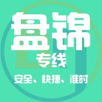 <b>邯郸到盘锦物流公司|邯郸到盘锦物流专线</b>