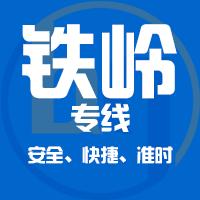 <b>邯郸到铁岭物流公司|邯郸到铁岭物流专线</b>